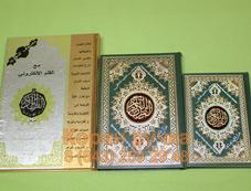 С большим Кораном