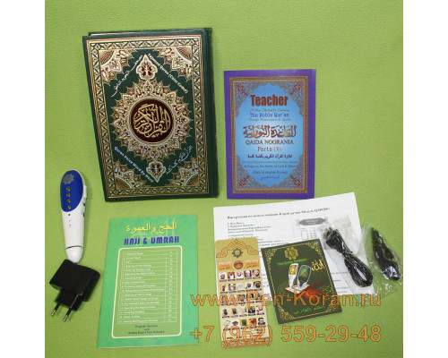 Коран ручка с лучшим динамиком и большим Кораном QM8800+